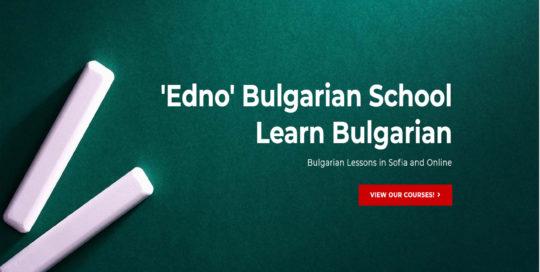 Κατασκευή ιστοσελίδας φροντιστηρίου βουλγαρικών