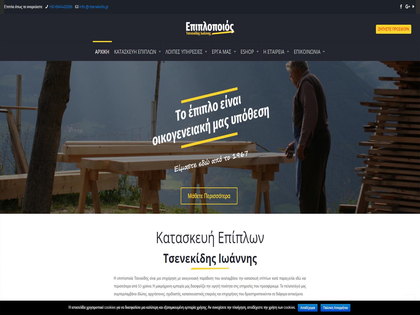Κατασκευή ιστοσελίδας επιπλοποιού