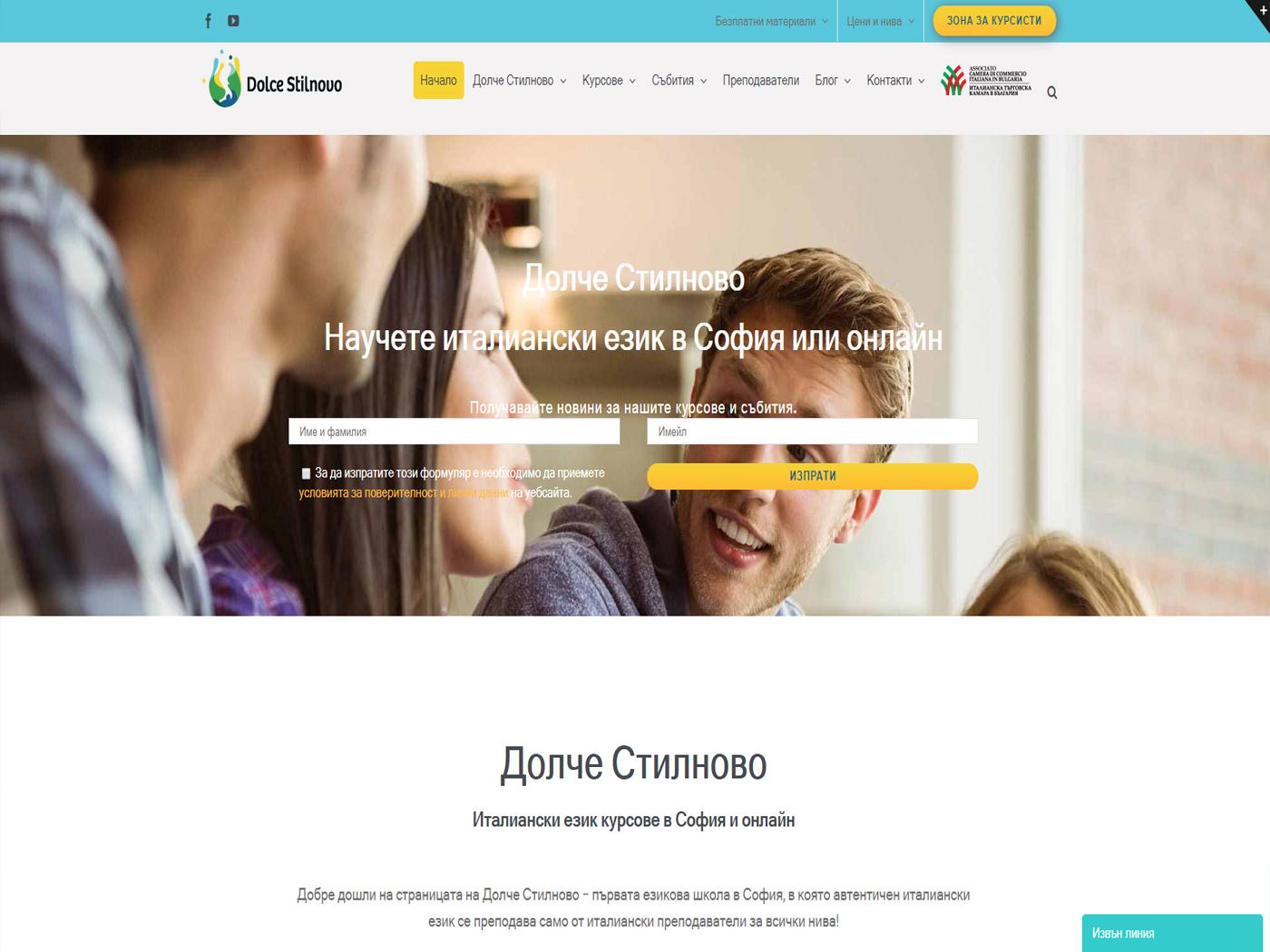 Κατασκευή ιστοσελίδας φροντιστηρίου ιταλικών - SEO & Google Ads