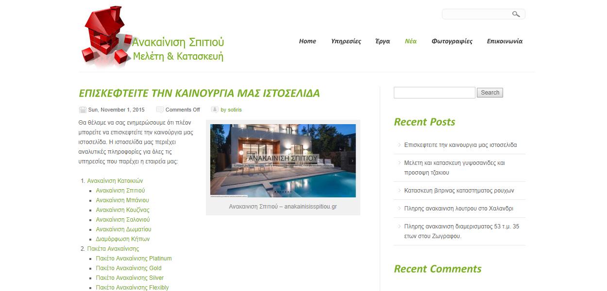 Κατασκευή ιστοσελίδων γραφείο ανακαινίσεων ερασιτεχνικό site