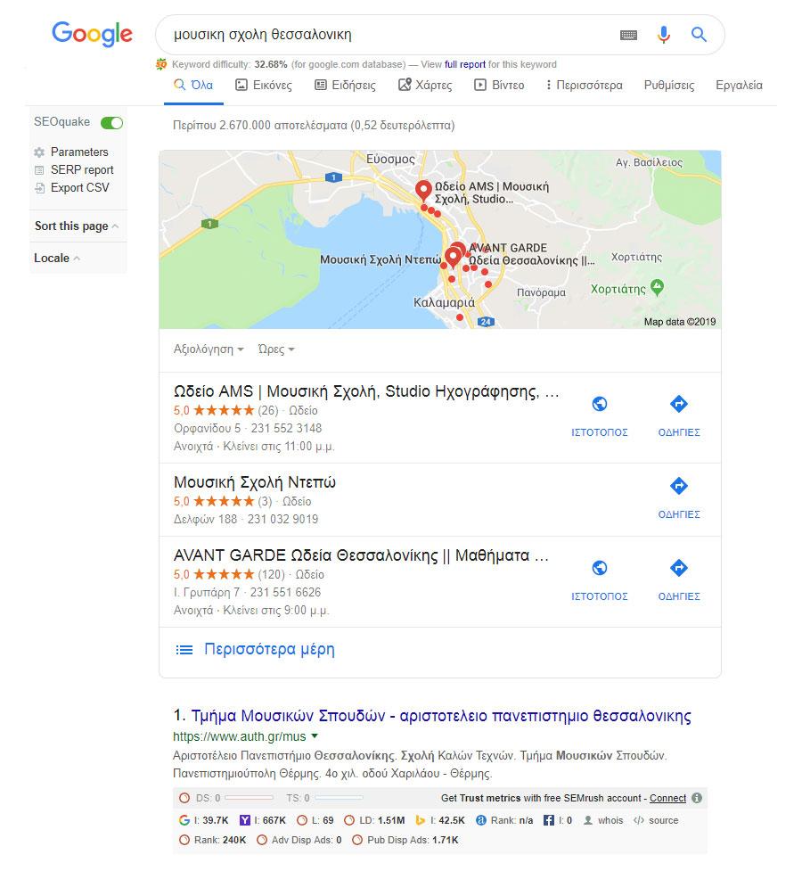 Τοπικό SEO αποτελέσματα στην αναζήτηση της Google