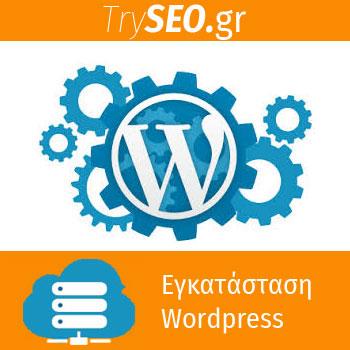 Εγκατάσταση WordPress