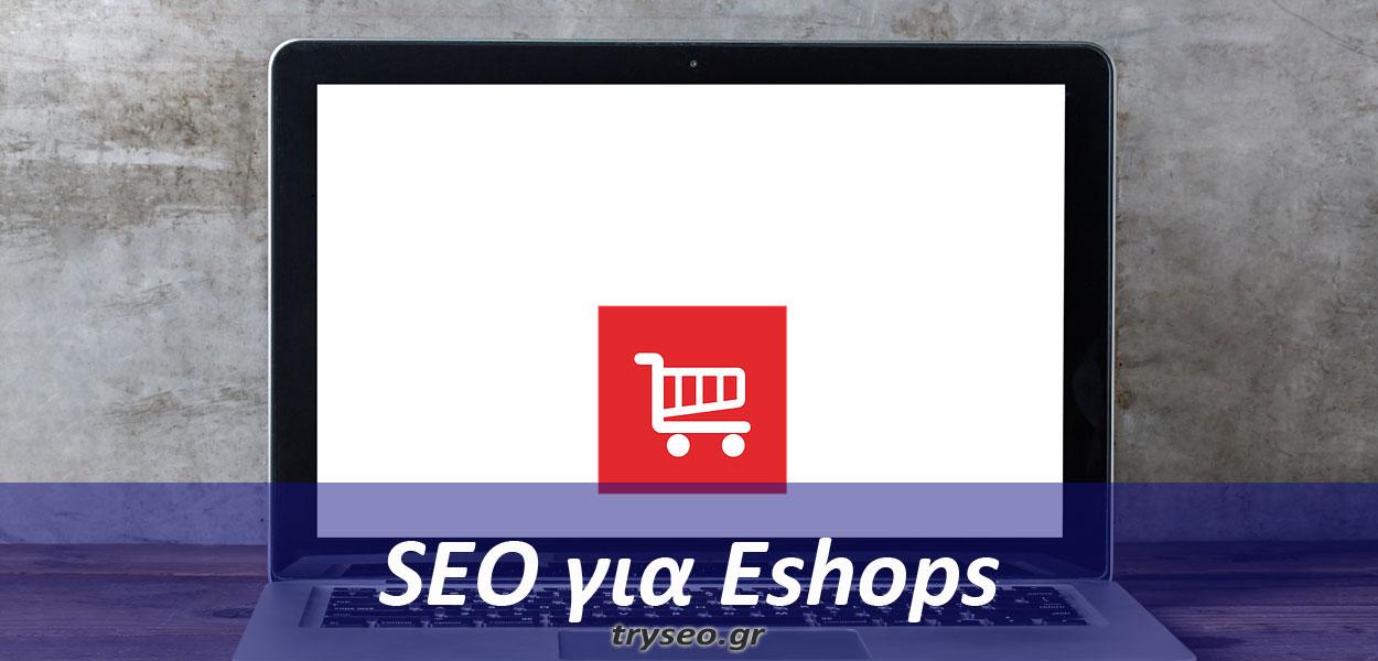 SEO για eShops