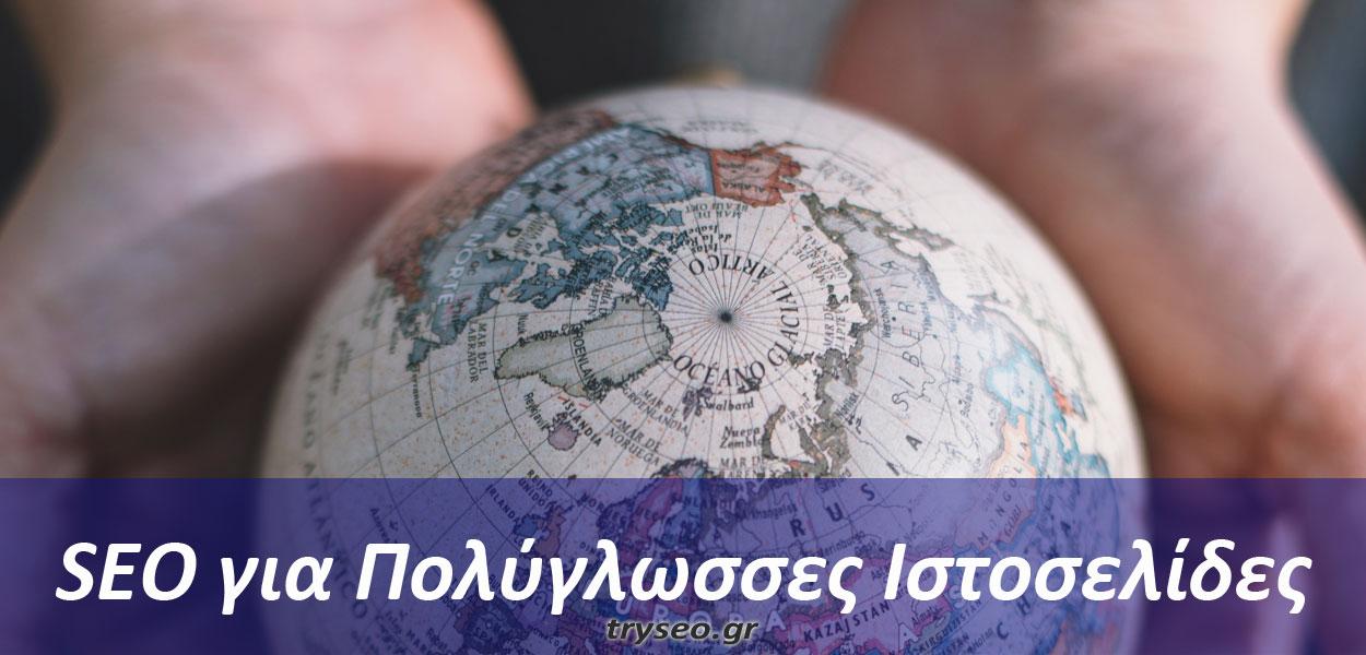 SEO για πολύγλωσσες ιστοσελίδες