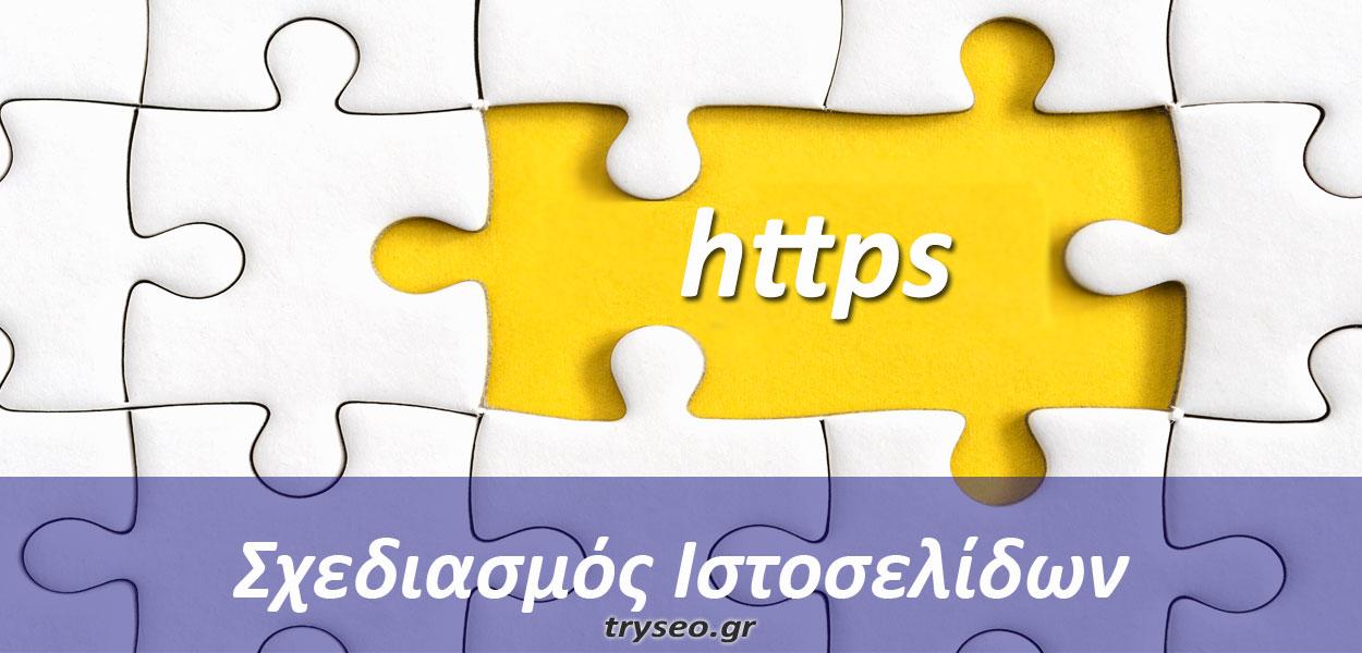Σχεδιασμός Ιστοσελίδων με SEO