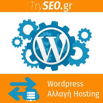 Wordpress Αλλαγή Hosting