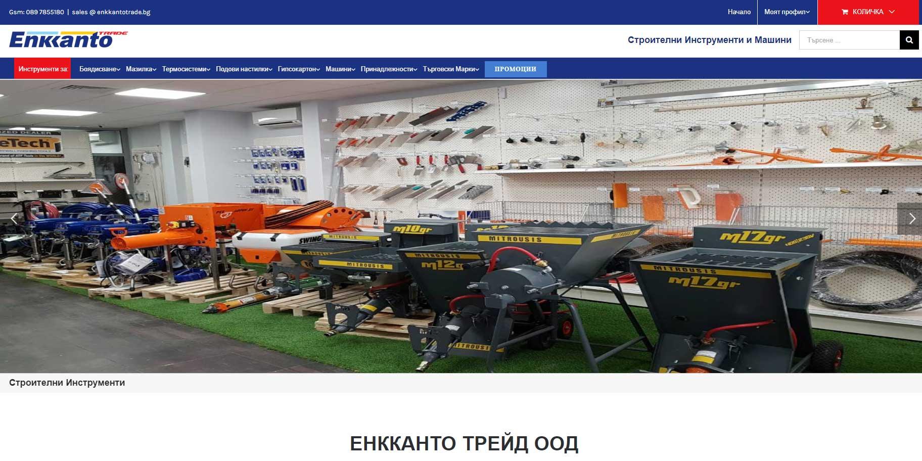 Κατασκευή eshop - εικόνες από το site 01