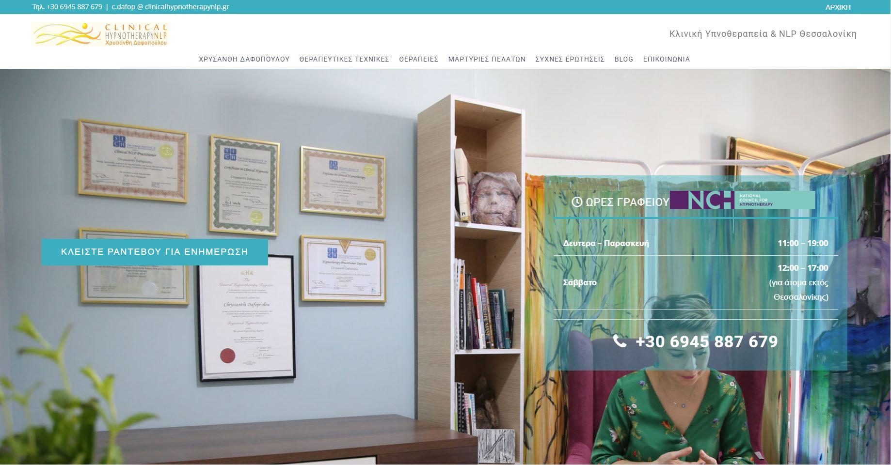 Κατασκευή ιστοσελίδας - design ιστοσελίδας 01
