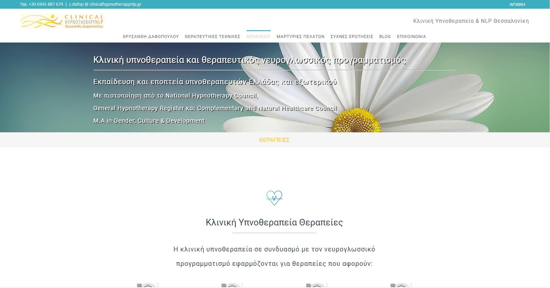 Κατασκευή ιστοσελίδας - design ιστοσελίδας 02