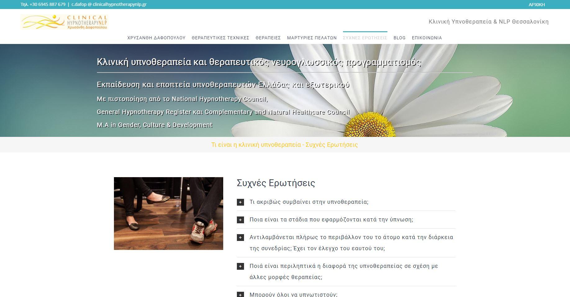 Κατασκευή ιστοσελίδας - design ιστοσελίδας 03