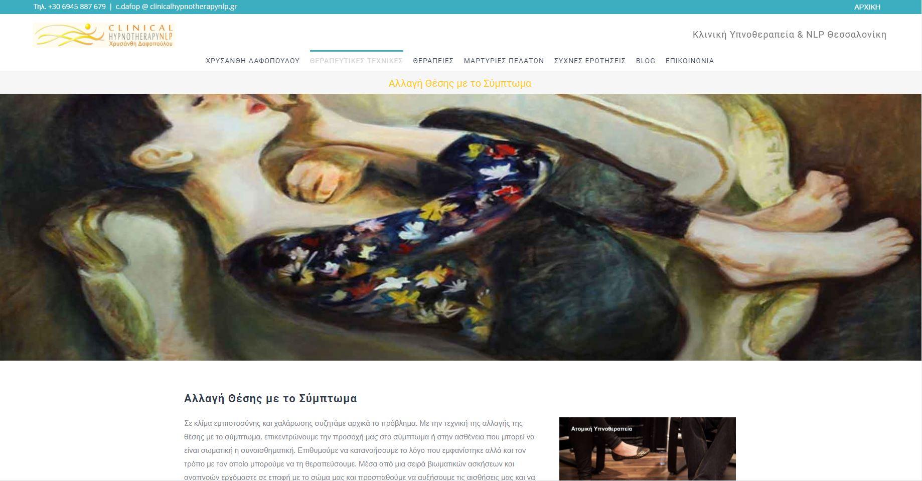 Κατασκευή ιστοσελίδας - design ιστοσελίδας 04