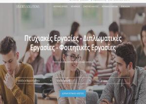 Google Ad Διαφημίσεις για Υποστήριξη Φοιτητικών Εργασιών
