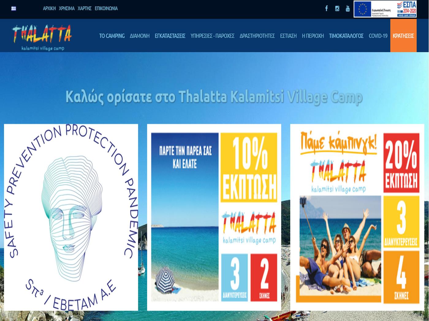 Google ads διαφημίσεις για την ιστοσελίδα Thalattacamp.gr