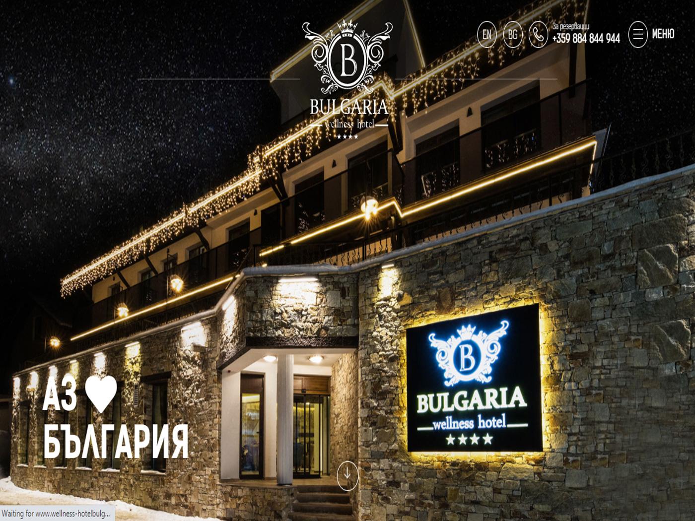 Διαφημίσεις Google ads για το Ξενοδοχείο Wellness Hotel Bulgaria