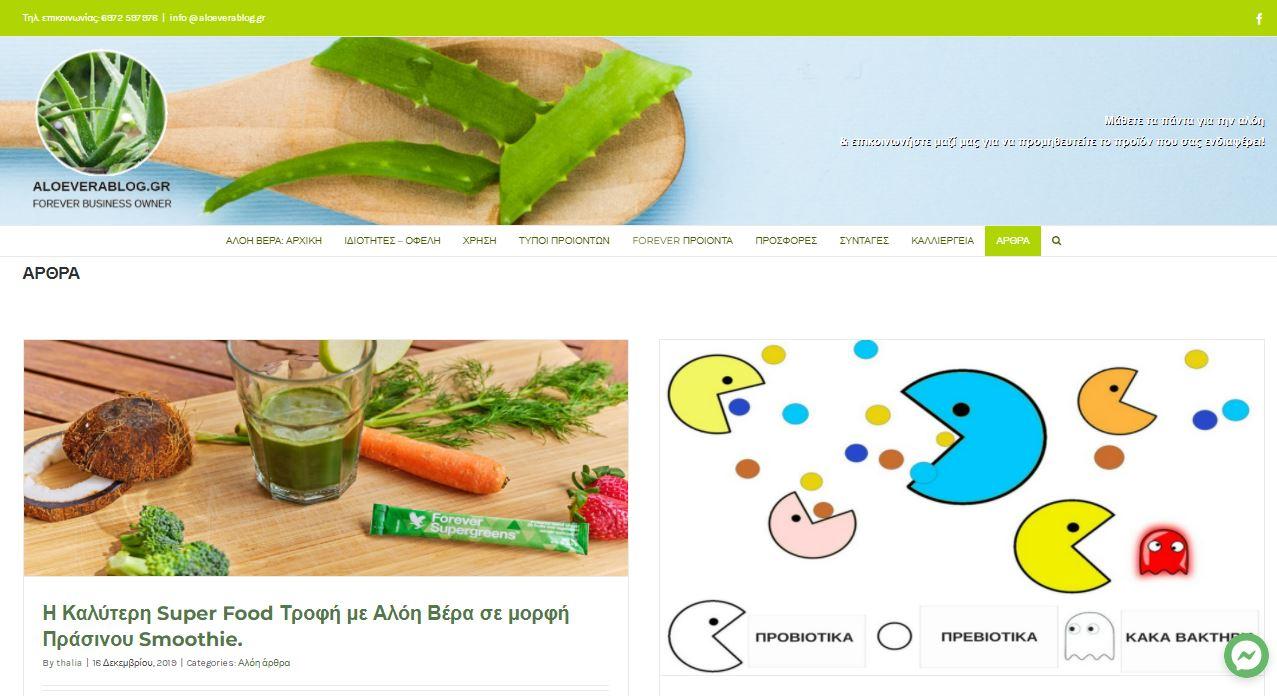 Κατασκευή blog aloeverablog.gr