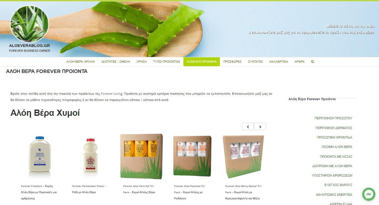 Κατασκευή eshop aloeverablog.gr