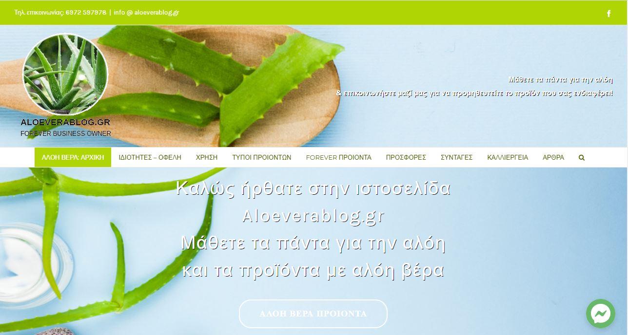 Κατασκευή ιστοσελίδας aloeverablog.gr