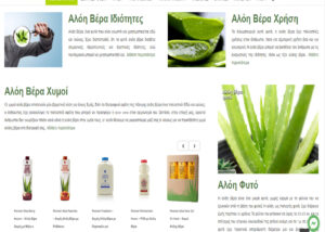 Κατασκευή Ιστοσελίδας Blog - Eshop για την Aloe Vera