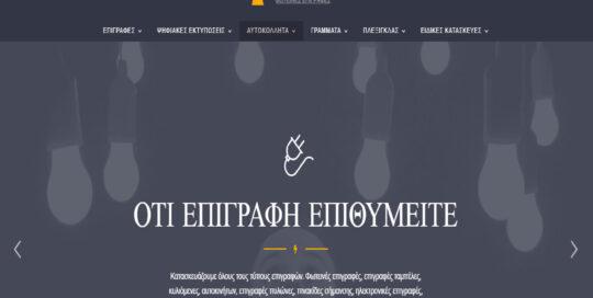 Κατασκευή Ιστοσελίδας Εταιρείας Φωτεινών Επιγραφών