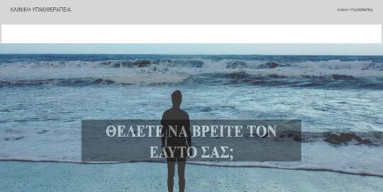 Κατασκευή Ιστοσελίδας Κέντρου Υπνοθεραπείας στη Θεσσαλονίκη