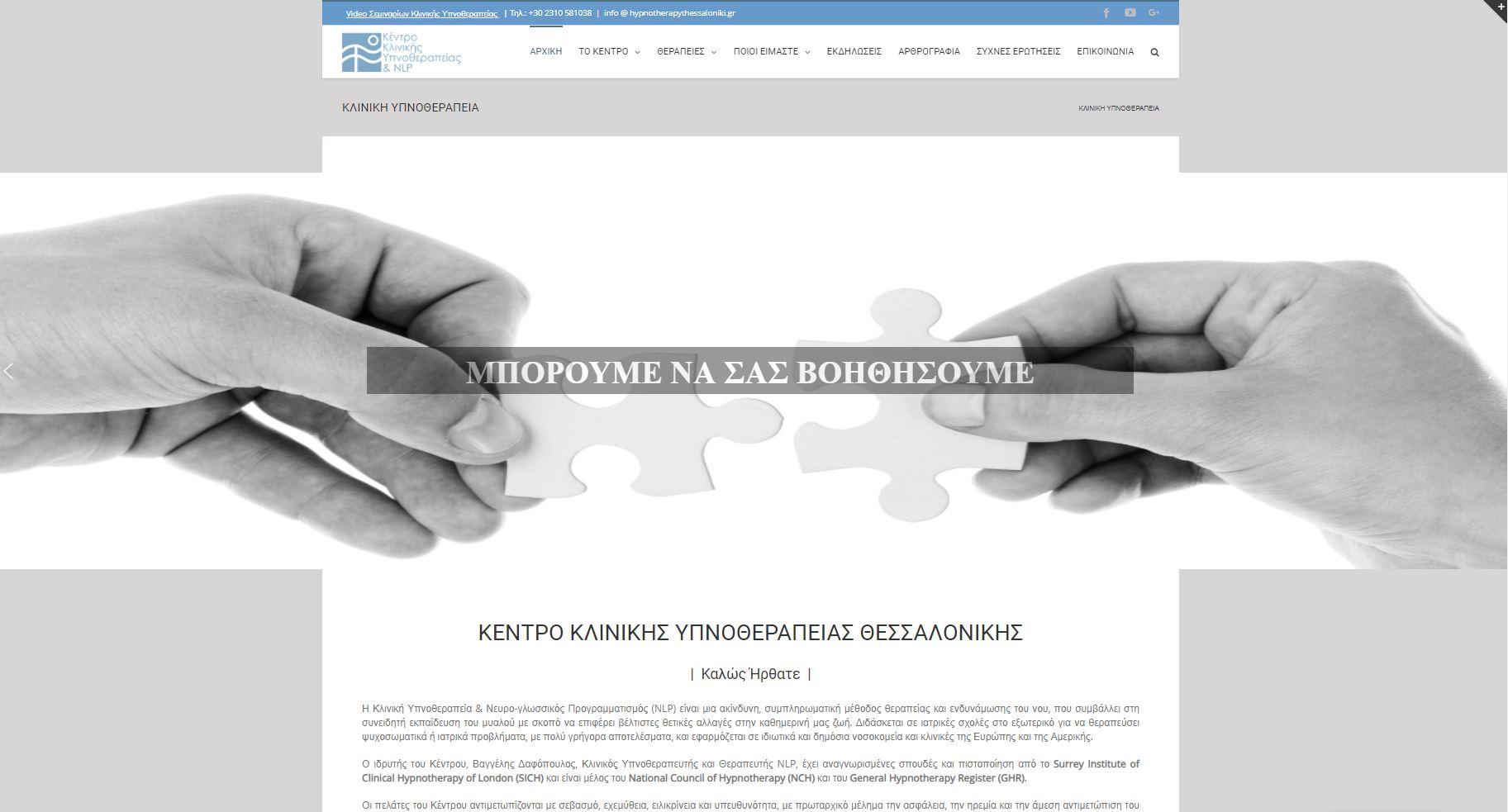 Κατασκευή ιστοσελίδας θεραπευτικού αντικειμένου