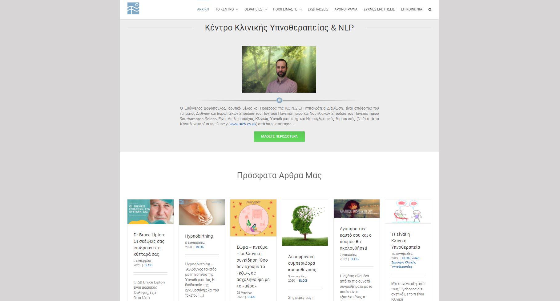 Κατασκευή ιστοσελίδας θεραπευτικού αντικειμένου 03