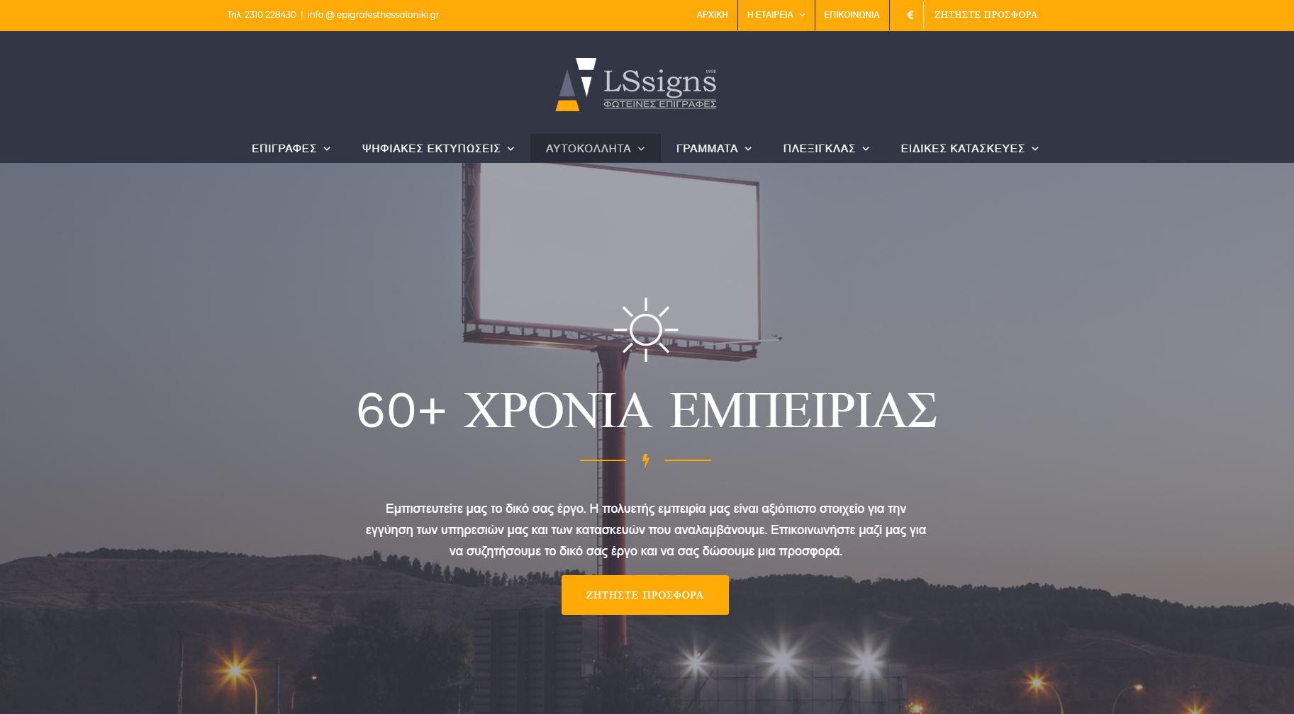 Κατασκευή ιστοσελίδας wordpress για την εταιρεία LSsigns
