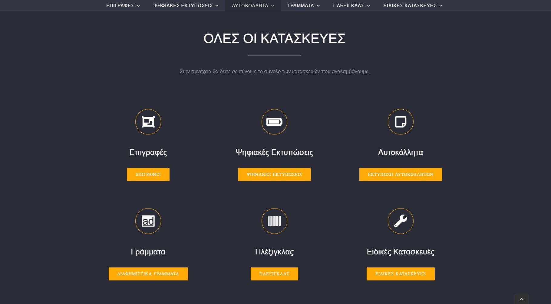 Κατασκευή ιστοσελίδας wordpress για την εταιρεία LSsigns : Αποψη από την homepage