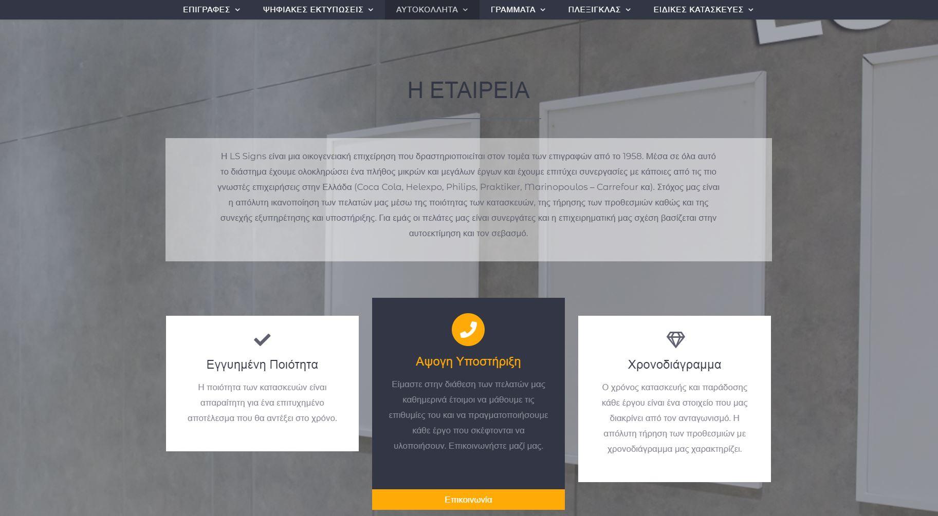 Κατασκευή ιστοσελίδας wordpress για την εταιρεία LSsigns : Αποψη από την homepage 2