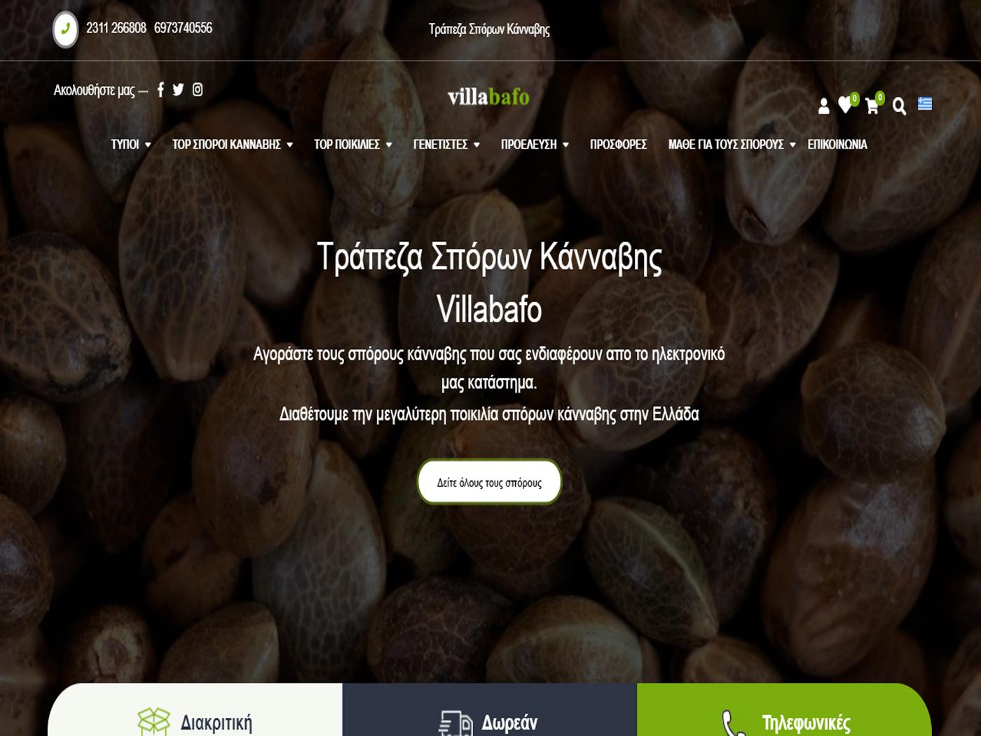 SEO υπηρεσίες Ιστοσελίδας Villabafo