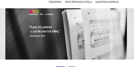 Υπηρεσίες SEO & Google ads διαφημίσεις για την Ιστοσελίδα Ωδείου Amstudios.gr