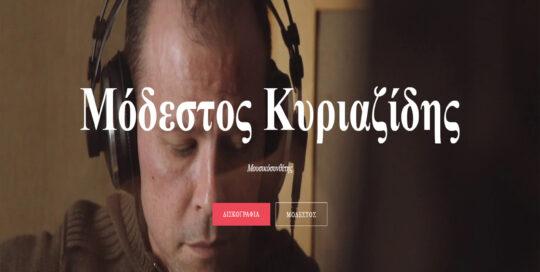 Κατασκευή ιστοσελίδας wordpress μουσικοσυνθέτη